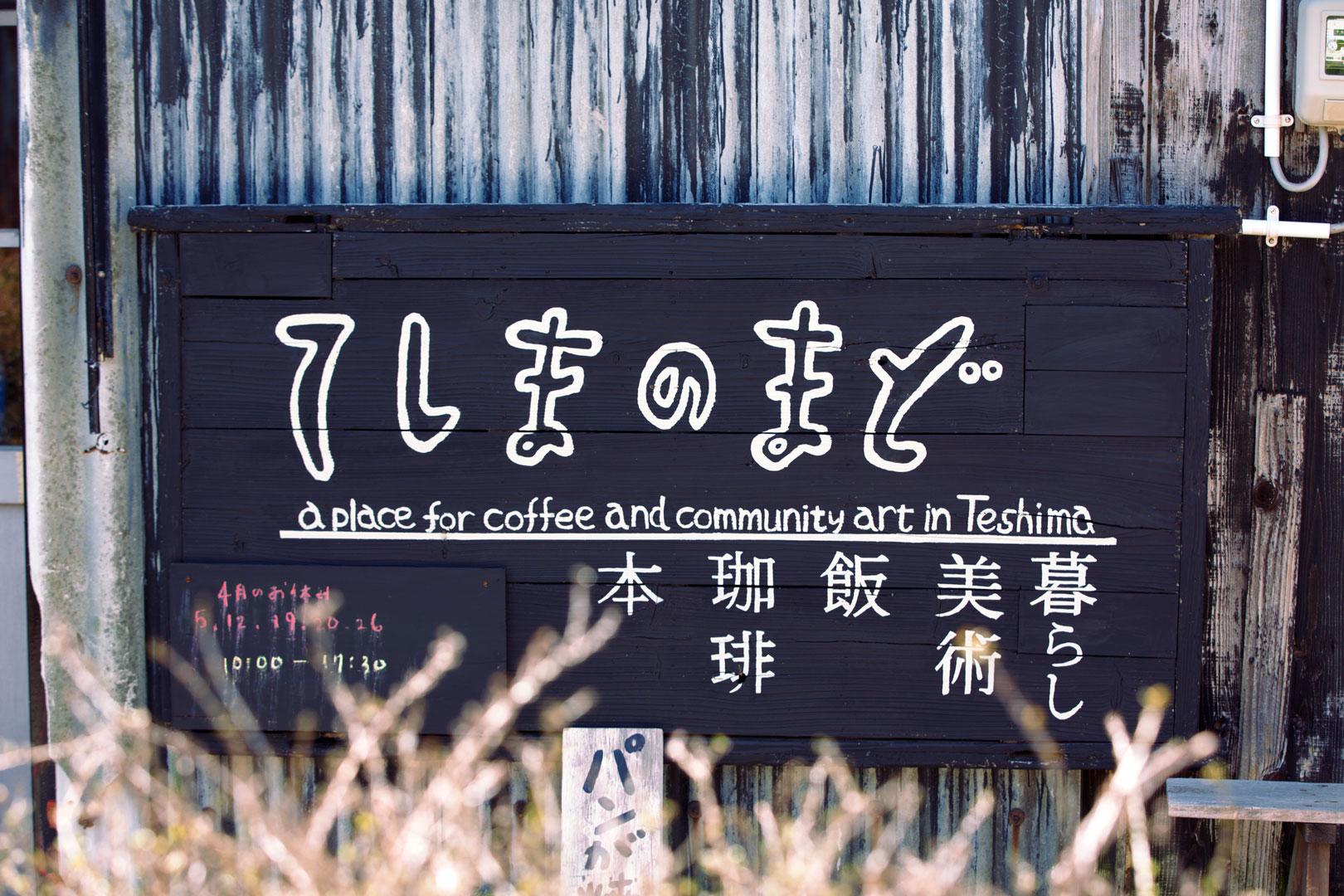 Teshima no Mado